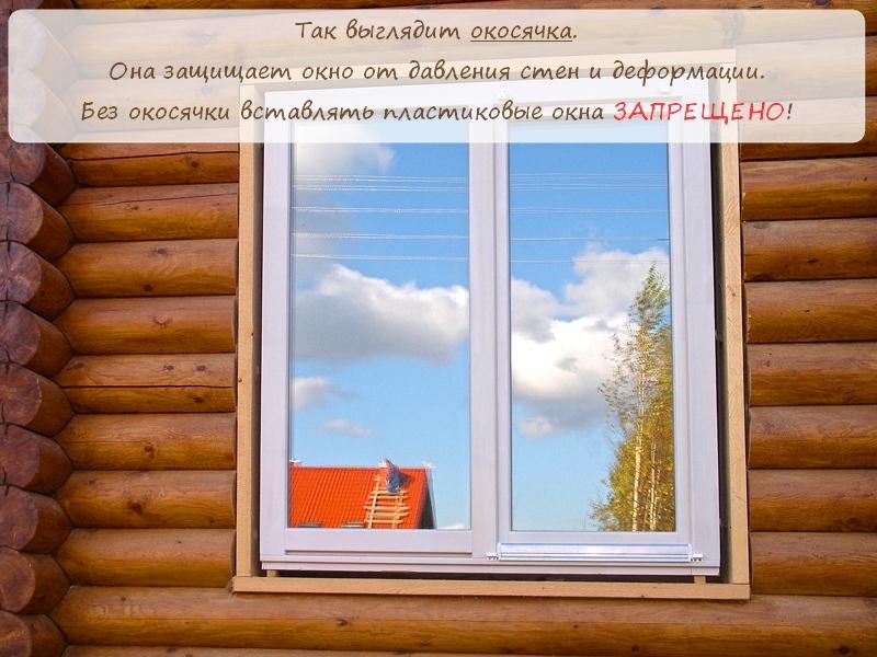 Как устанавливать пластиковые окна в деревянном доме